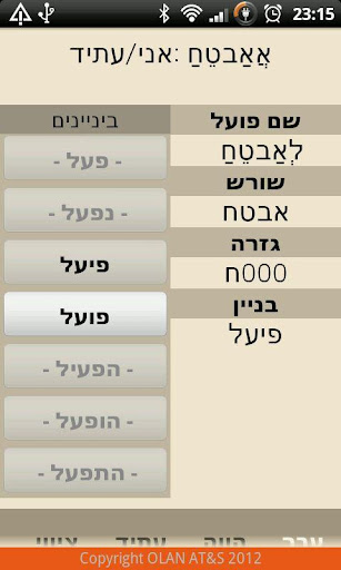 Android Hebrew Verbs Application